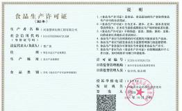 食品级双氧水生产许可证